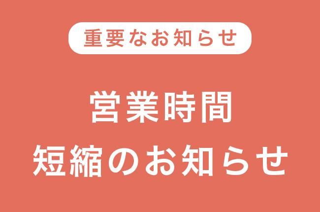 NEWS_takanawa