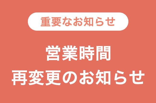 営業停止_高輪2_2